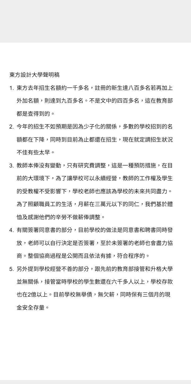 外傳東方設計大學要求教師簽署減薪同意書,學校發聲明澄清是預防性作法。記者王昭月/...