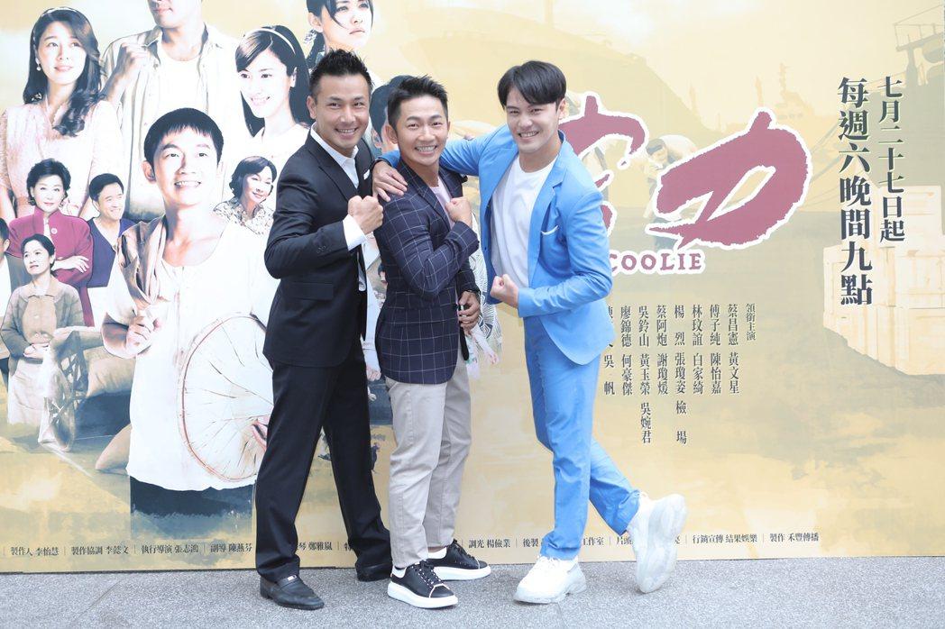 傅子純(左起)、蔡昌憲、黃文星主演「苦力」。圖/公視提供