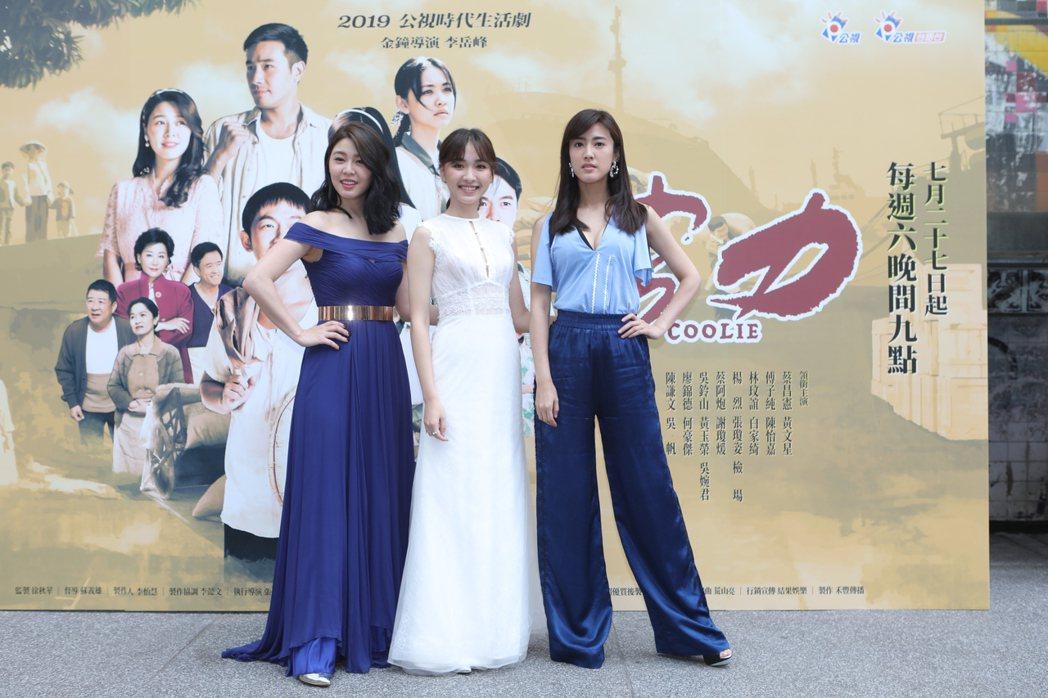 白家綺(左起)、林玟誼、田羽安(陳怡嘉)主演「苦力」。圖/公視提供