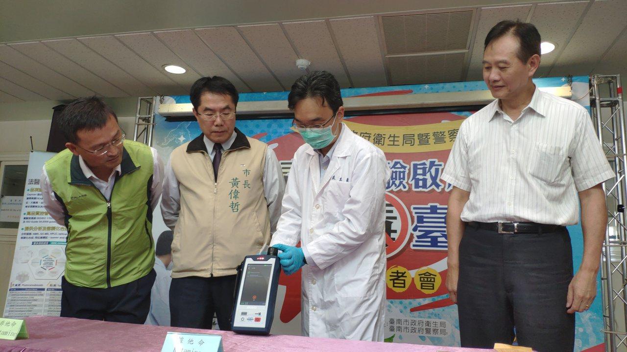 現場台南市衛生局展示市價逾200萬元手持式拉曼光譜分析儀,具10秒內就能判讀毒品...