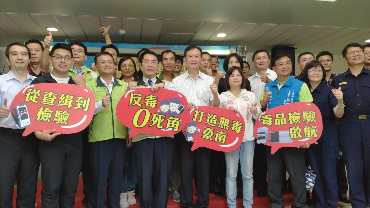 台南市政府舉行「毒品檢驗啟航,打造無毒台南」記者會,宣示打擊毒品零容忍。記者謝進...