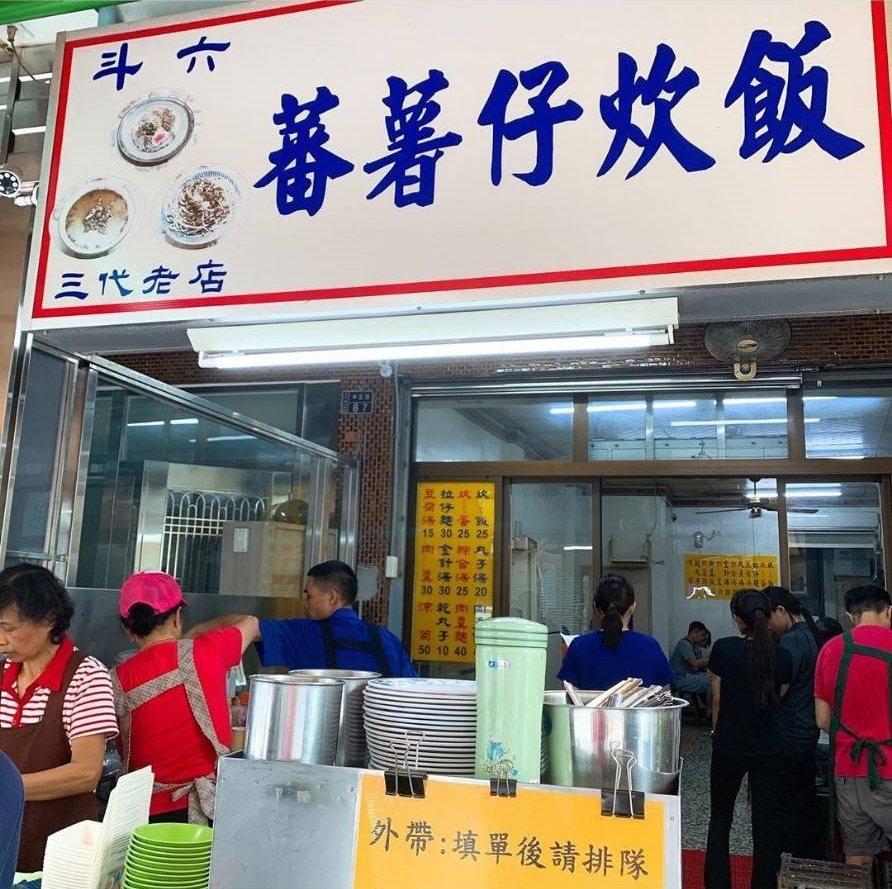 「蕃薯仔炊飯」是當地深受歡迎的老店。圖/IG @nofoodnolife030提...
