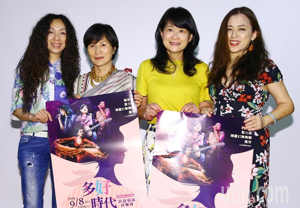 「多女子時代」公益音樂會將由萬芳(左起)、雲力思、羅思容、賀連華共同演出。記者杜