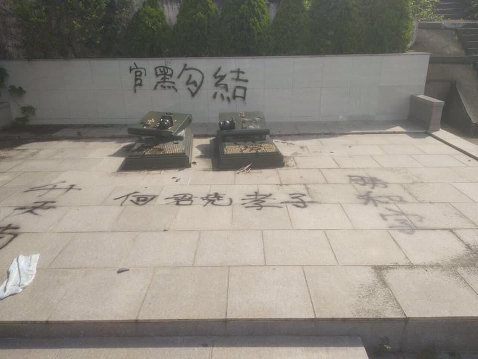 香港立法會議員何君堯被網民指其與「白衣人」毆人事件有關,其父母墳地遭毀壞,牆上被...