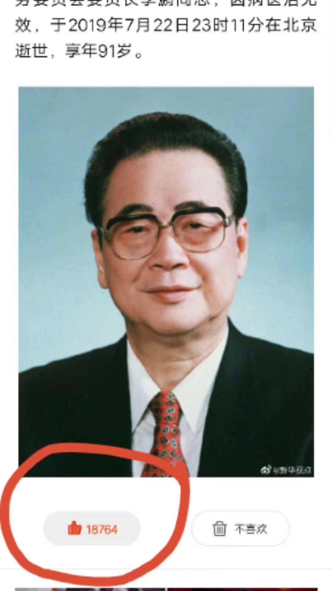 中共前總理李鵬過世後,各大官媒的微博或新媒體上的留言與評論數萬,原本有上萬人「點...