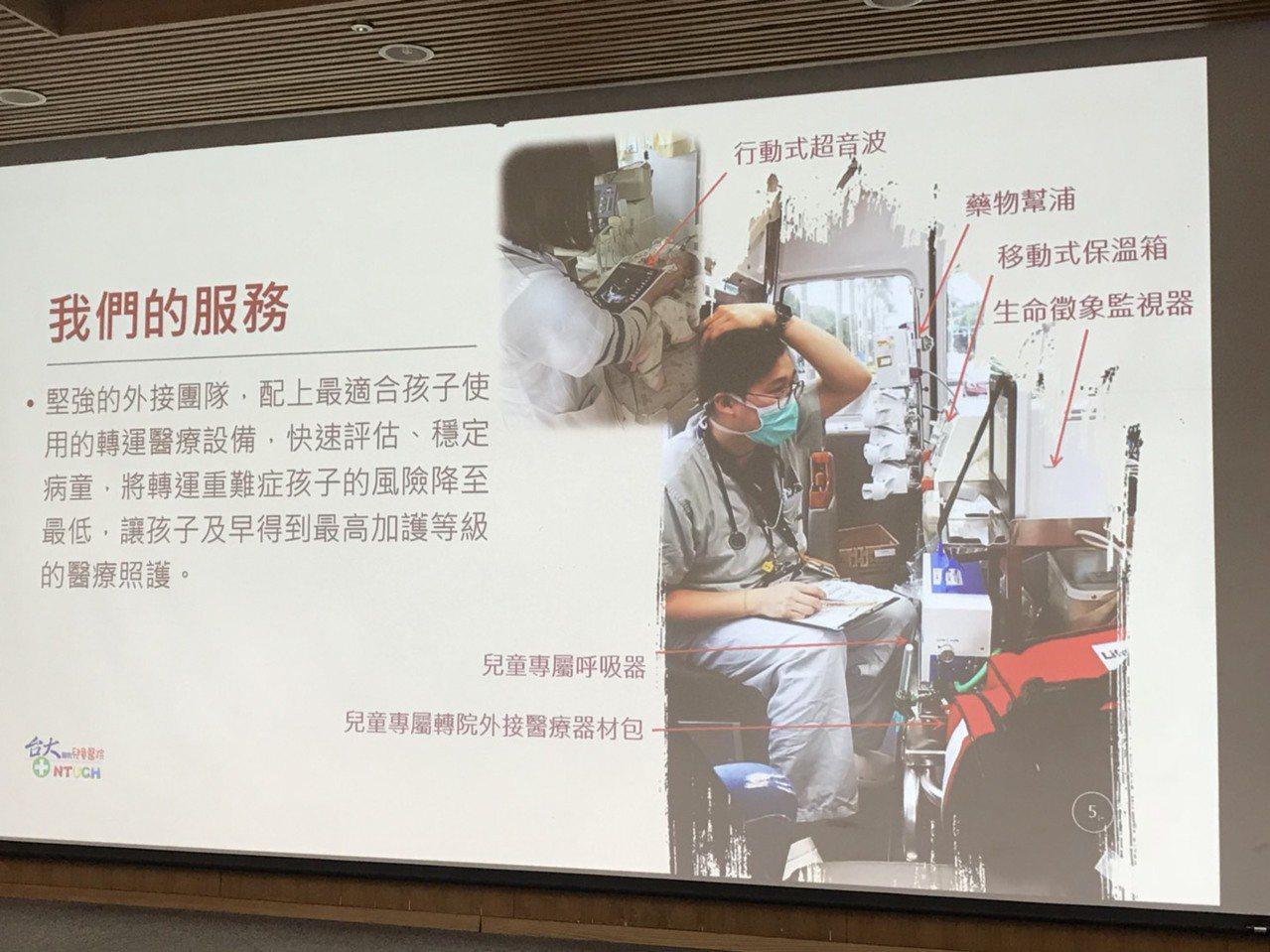 台大醫院兒童醫院成立急重症兒童轉院外接醫療團隊,讓心臟病等重難症病童在轉院外接時...
