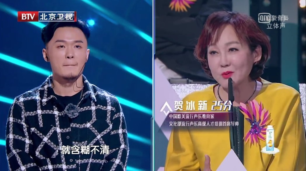 「中歌會」評審賀冰新給歌手永彬Ryan.B的分數最低。 (取自愛奇藝網站)