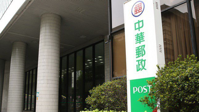 中華郵政 報系資料照