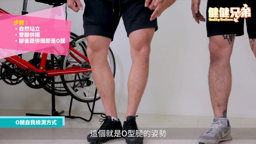 O腿型自我檢測方。圖/健健兄弟授權