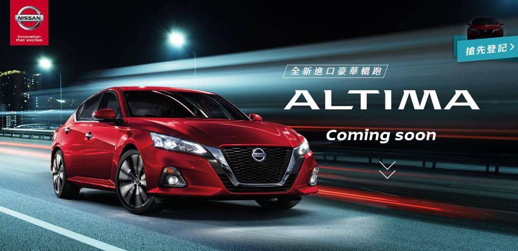 Nissan Altima台灣官網搶先上線。 摘自Nissan官方網站