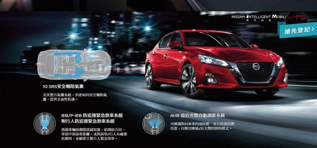 Nissan Altima全車標配10具SRS氣囊。 摘自Nissan官方網站