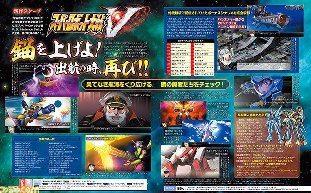 《超級機器人大戰V》。來源:Famitsu。