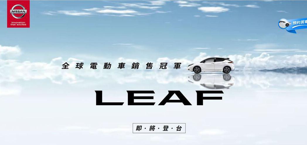 Nissan Leaf已經率先「進駐」裕隆汽車的官網了。 圖/截自Nissan裕...