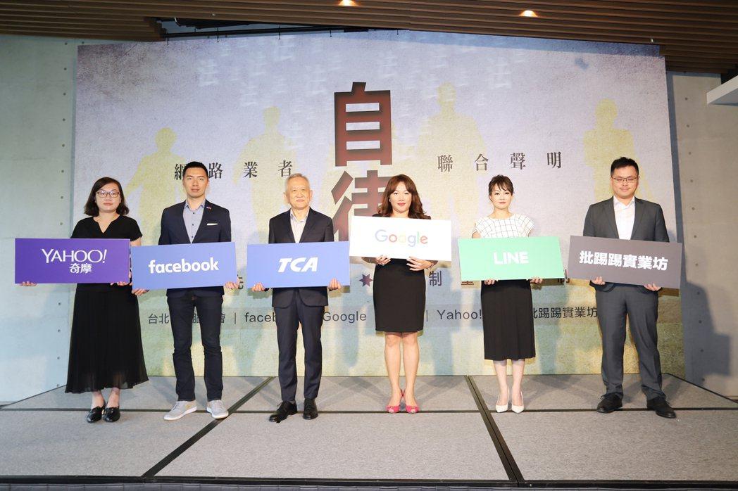台灣五大網路與社群平台宣示要透過自律打擊假訊息。 圖/聯合報系資料照