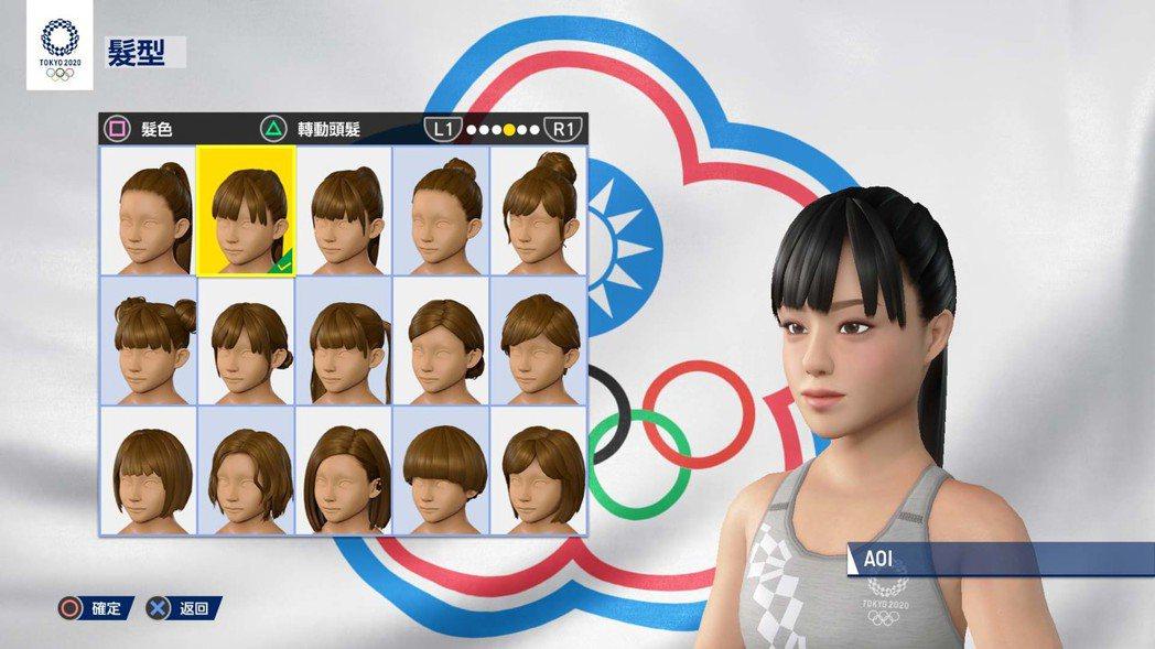 遊戲中出現中華奧運會旗