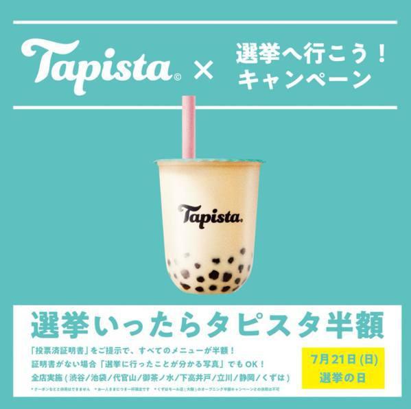 日本選舉管理委員會為了提高年輕人投票意願,與飲品公司合作推出半價優惠。 圖片來源/Twitter 「Tapista_JP」截圖