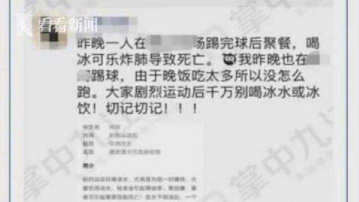 事發後,網友紛紛認為男子是因喝了冰可樂「炸肺」而死。圖擷自新浪網