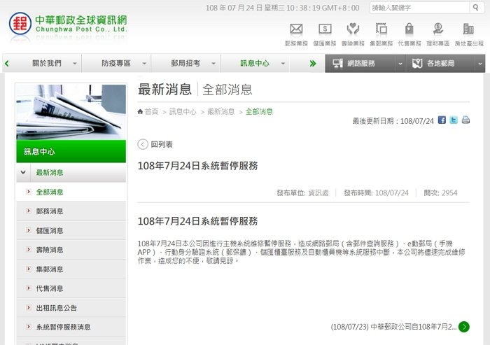 圖擷自中華郵政全球資訊網。
