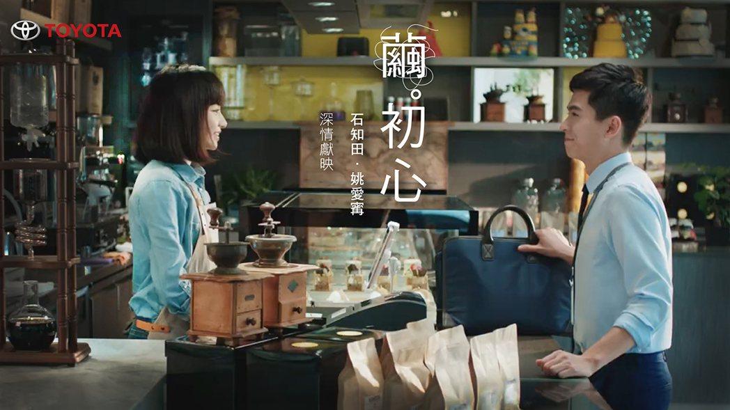 TOYOTA品牌微電影《繭。初心》。 圖/和泰汽車提供