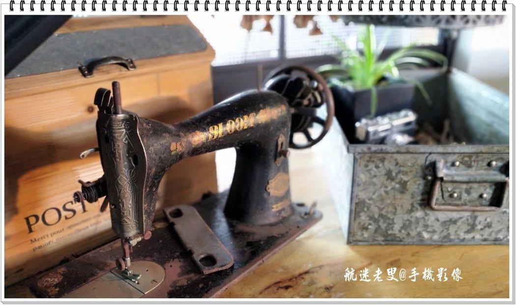 似曾相識的縫衣機,早年家庭即工廠,許多家庭中都有這台縫紉機,有著年代歲月,陳列展示的也成為了古董級的嘍。