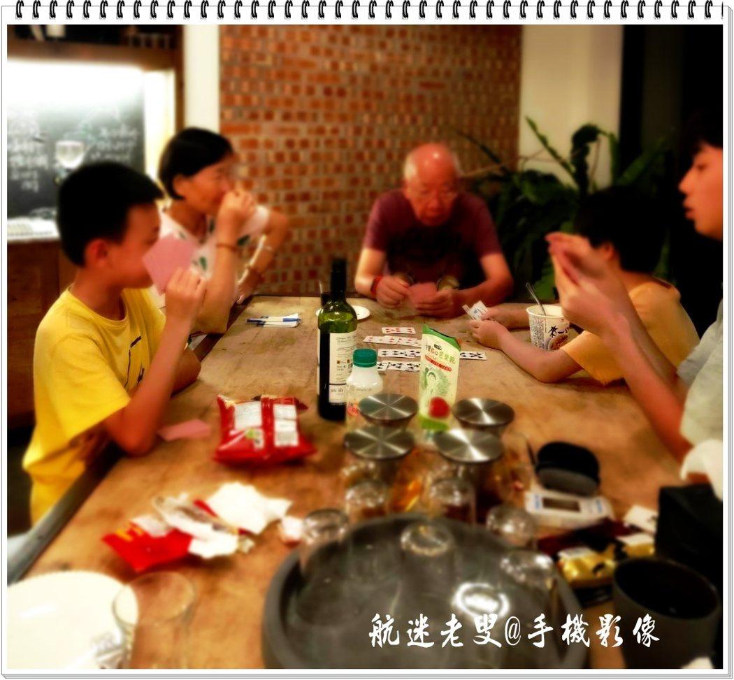 客廳裡的下午茶時光,圍坐小桌,慢慢享用後,玩玩撲克祖孫同樂,其樂融融。