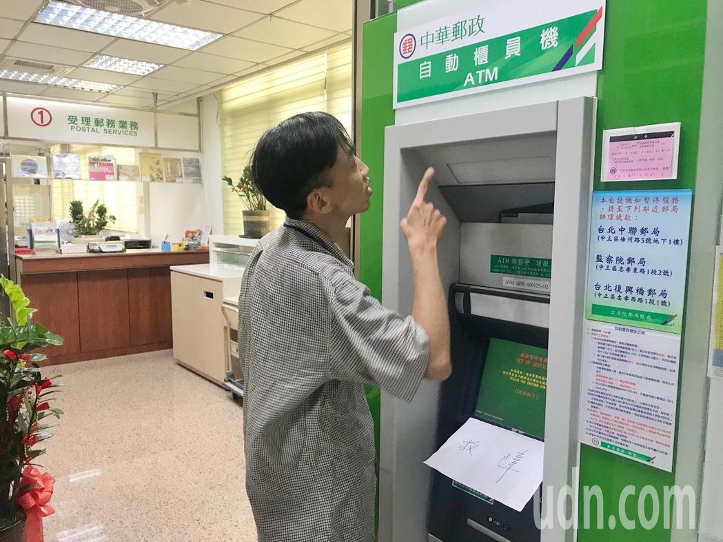 中華郵政系統大異常。目前全國的儲匯窗口以及ATM都無法使用。本報資料照片