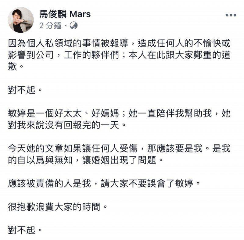 馬俊麟在臉書寫下道歉信  圖/摘自臉書