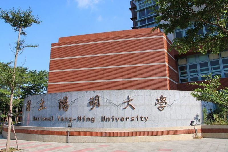 陽明大學。本報資料照片