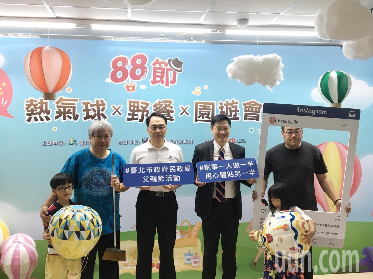 台北市民政局辦熱氣球野餐園遊會,歡慶父親節。記者郭頤/攝影