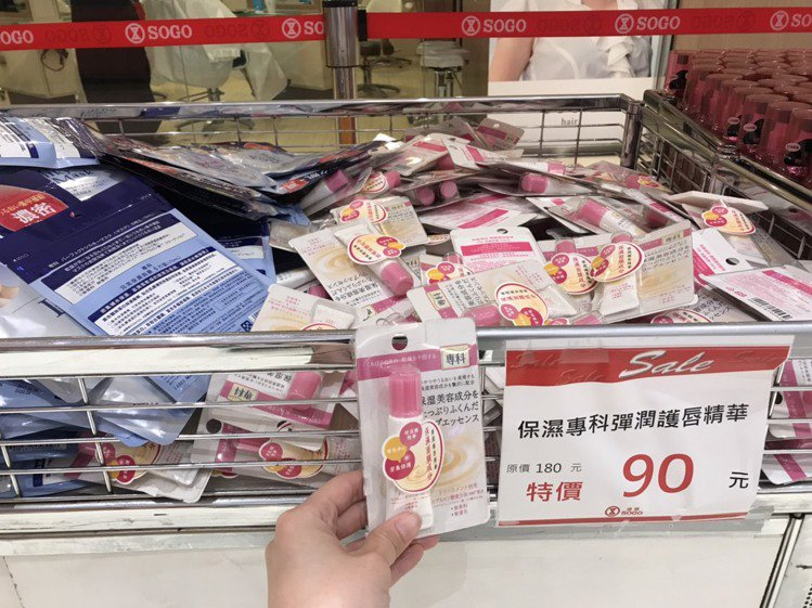 保濕專科彈潤護唇精華原價180元,特價90元。圖/SOGO提供