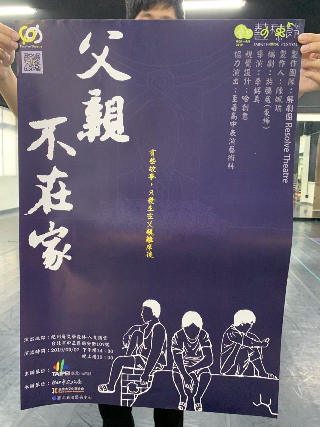 至善高中表演藝術科受邀9月在台北市「藝穗節」演出舞台劇,戲碼「父親不在家」是游騰...
