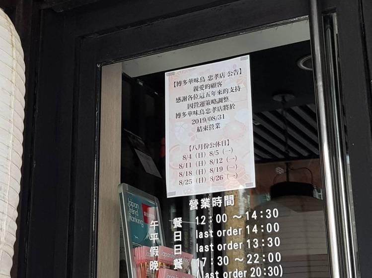 忠孝店店門口已經貼出停業公告。記者陳睿中/攝影