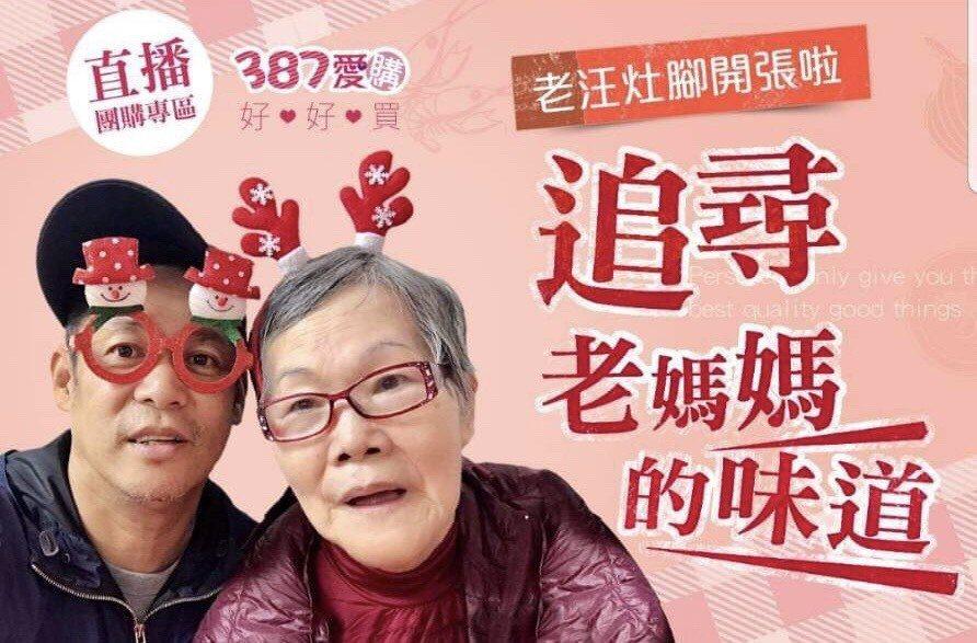 汪建民(左)如今都在追尋母親作菜的味道。圖/汪建民提供