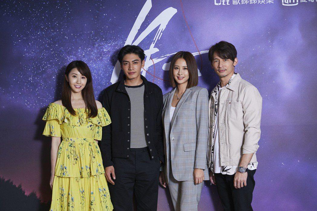 溫昇豪(右起)、安心亞、宋柏緯、程茉出席「月下-為愛墜落的祂」殺青宴。圖/歐銻銻