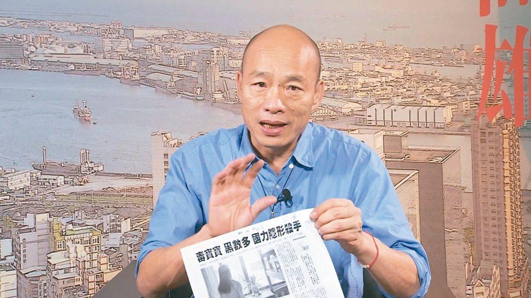 高雄市長韓國瑜接受本報專訪時,表示公部門與民間資源會攜手合作,正視毒寶寶問題。 ...