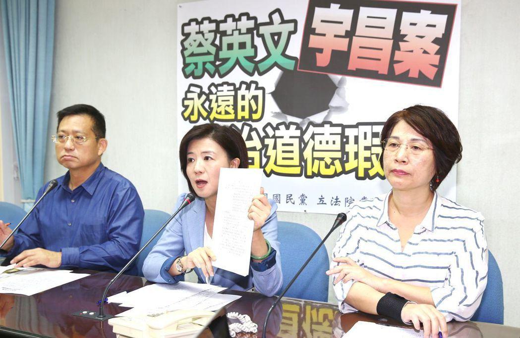 國民黨立委當年在立法院,抨擊宇昌案是蔡英文永遠的瑕疵。圖/聯合報系資料照片