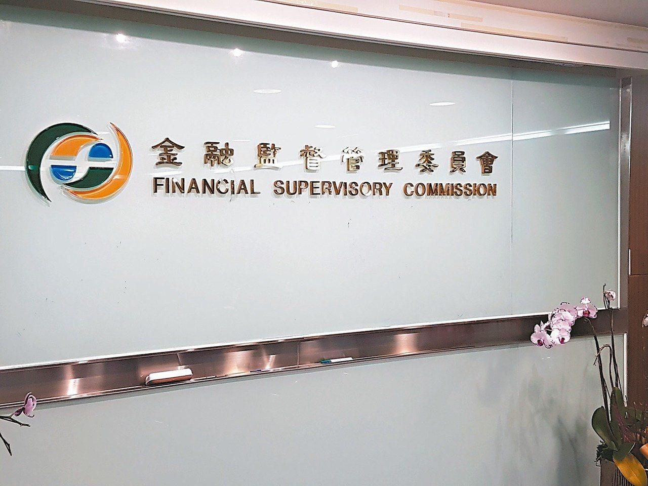 金管會今(25)日公布境外資金匯回投資金融商品辦法草案,將可投資八大項金融商品。...