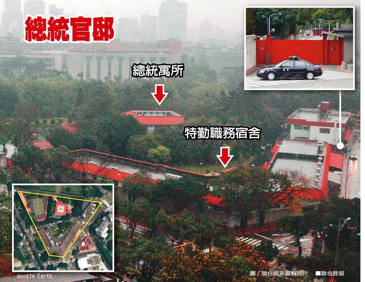 重慶南路上的總統官邸管制區內總統寓所與特勤人員職務宿舍(L型建築)僅隔著一條封閉...