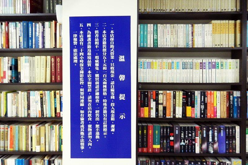 辛亥路「無人書店」整體空間寬敞,選書品質亦頗為不俗。 圖/作者自攝