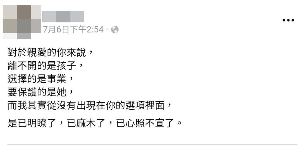 馬俊麟老婆在臉書發文。 圖/摘自臉書