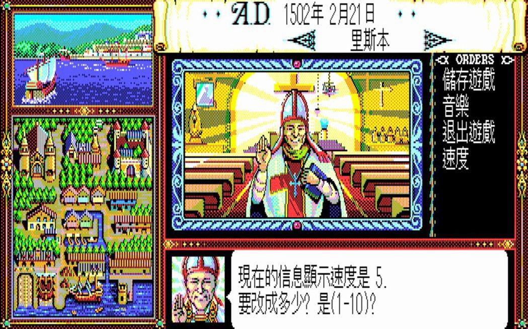 《大航海時代》最早於 1990 年在個人電腦上登場。