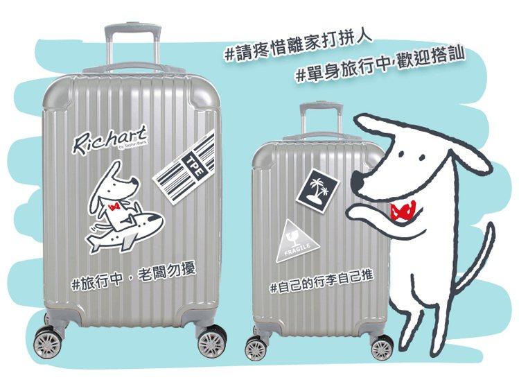 刷卡贈特製款「FlyGo親子行李箱」。圖/台新銀行提供