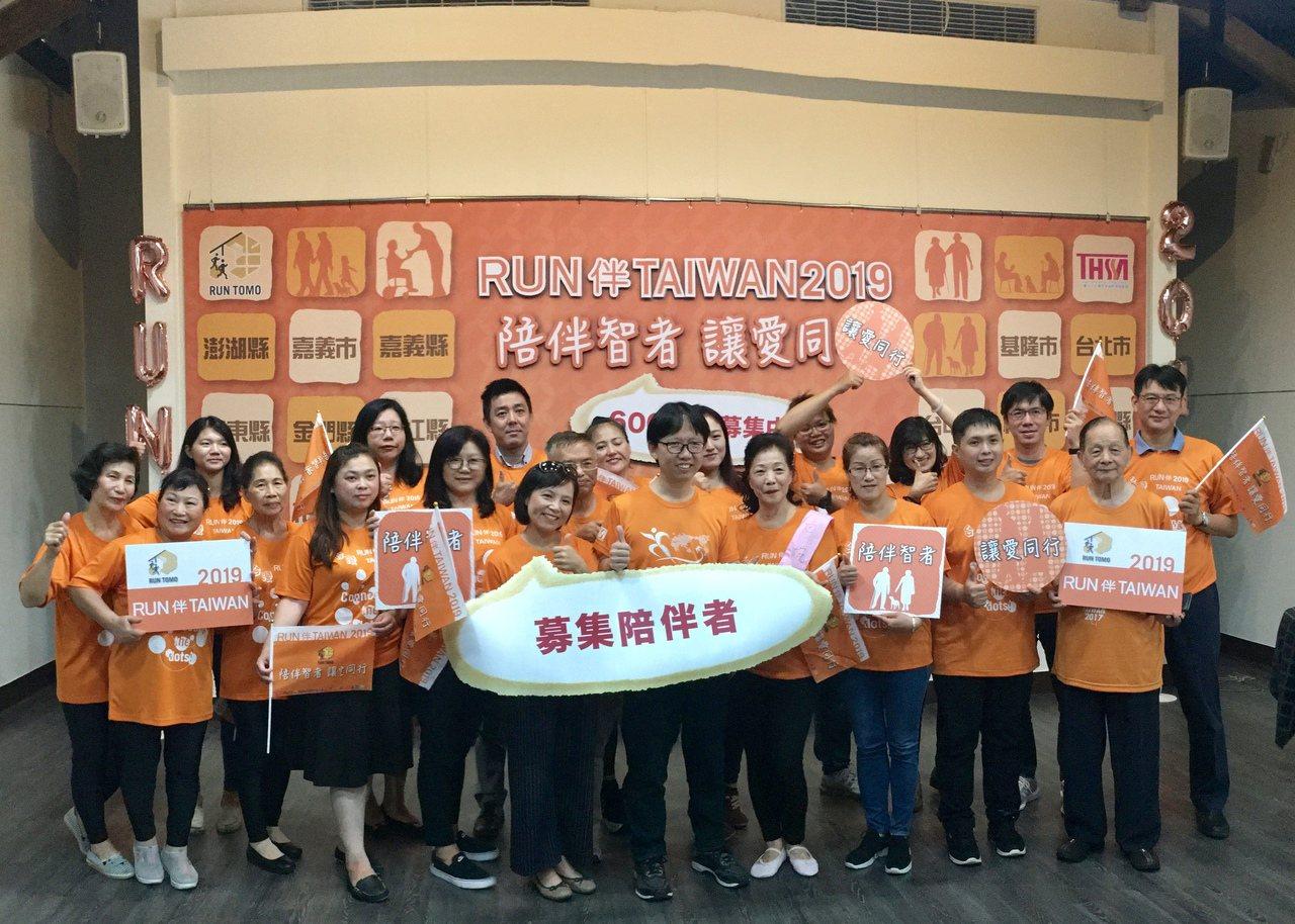 台灣居家服務策略聯盟今匯集22縣市的長照友好單位共同舉辦「Run伴Taiwan ...