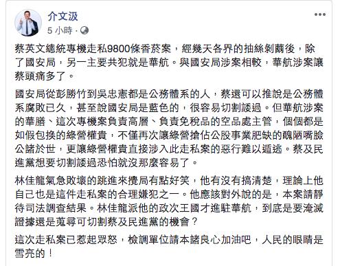 前外交官介文汲影射是走私嫌犯,林佳龍喊告。圖/取自介文汲臉書