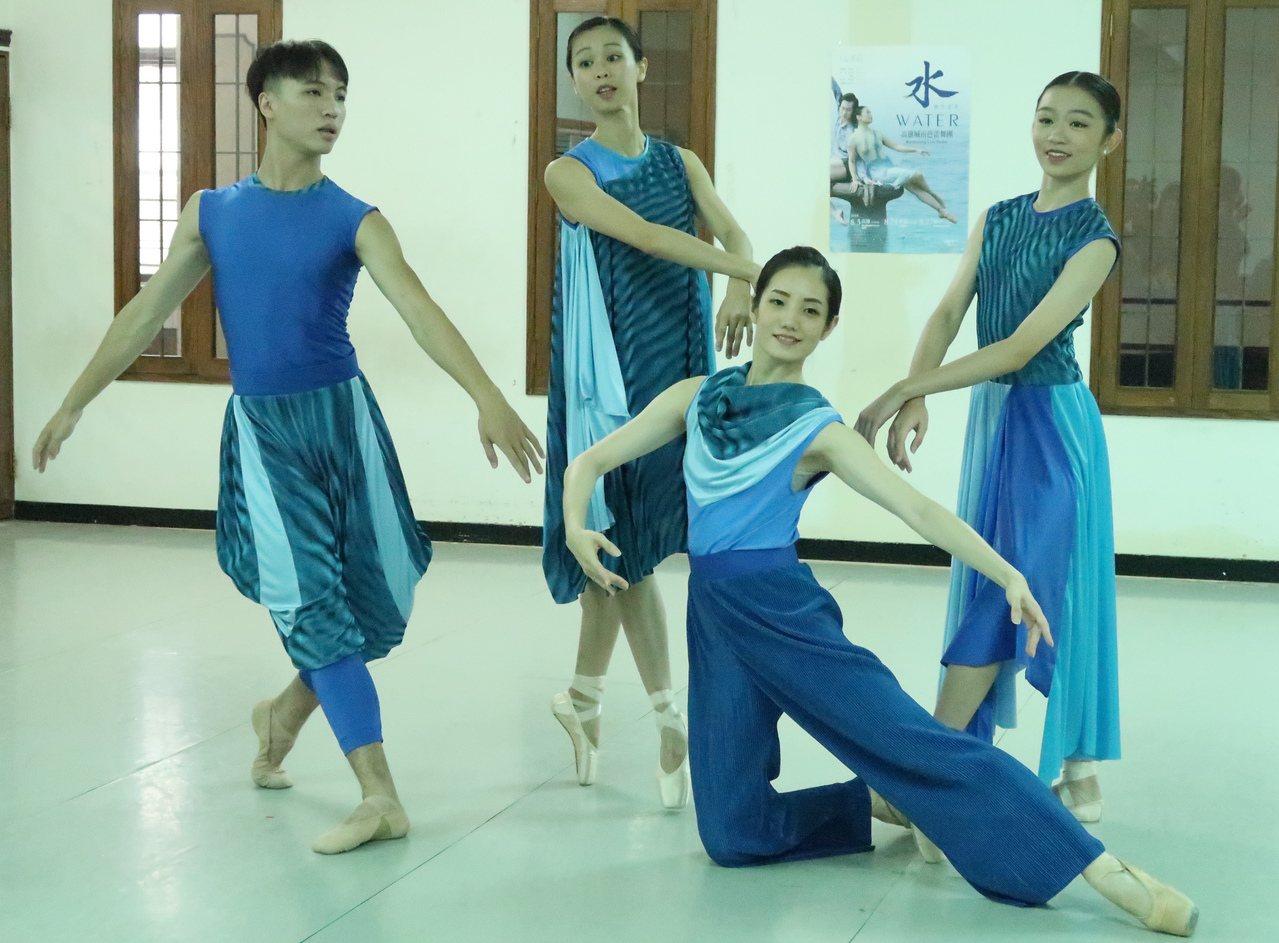 高雄城市芭蕾舞團創作芭蕾《水》 王國權、康士坦丁編舞