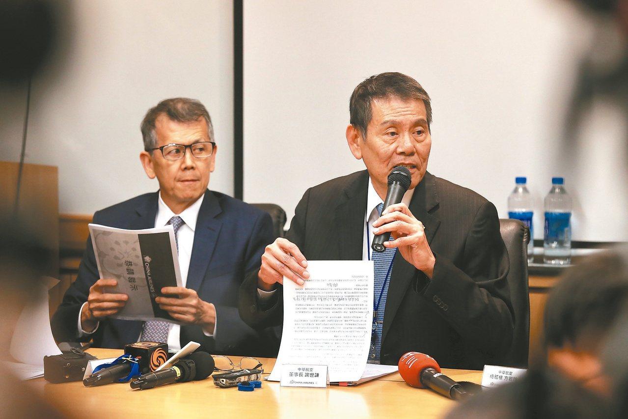 針對總統專機私菸案,華航董事長謝世謙(右)昨天下午舉行記者會說明,謝世謙強調,會...