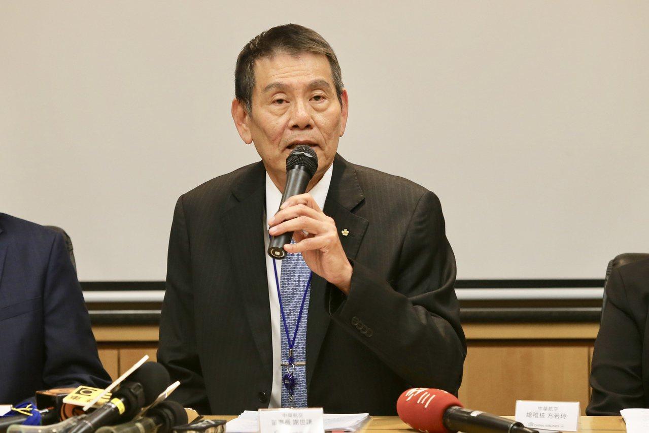 針對總統專機私菸案,華航董事長謝世謙25日舉行記者會說明,謝世謙鞠躬致歉,並表示...
