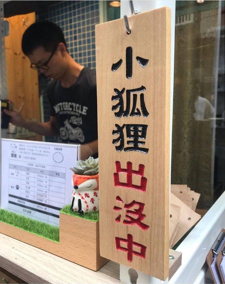 「小狐狸的日嚐甜點」在永安市場捷運站附近。IG @minchihchang提供