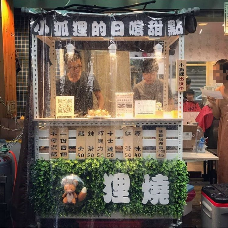 「小狐狸的日嚐甜點」在永安市場捷運站附近。IG @phoenix.hua提供