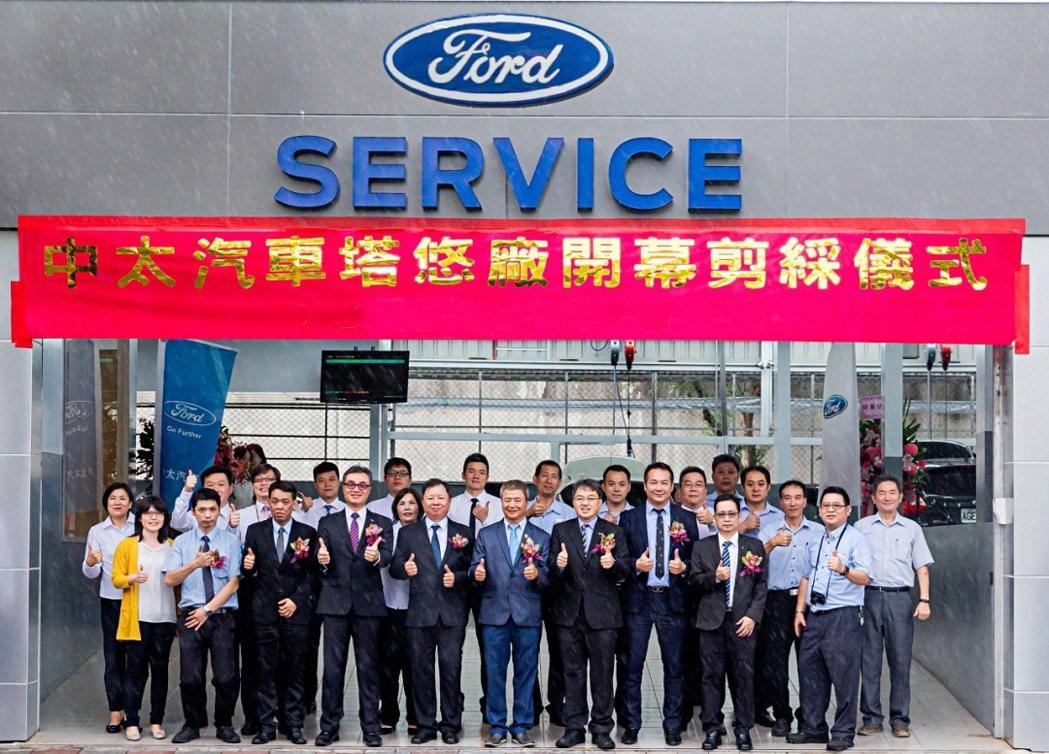福特六和汽車攜手授權經銷商展望未來,建構更為完善的售前與售後服務體系 圖/福特六...